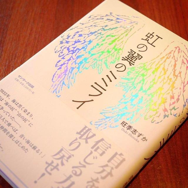 「虹の翼のミライ」旺季志ずか