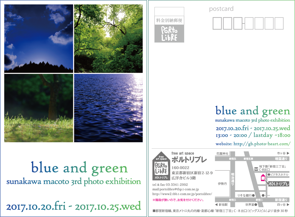 写真展「blue and green」